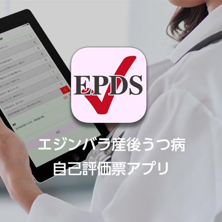 エジンバラ産後うつ病自己評価票アプリ