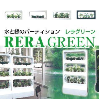 水と緑のパーティション 「レラグリーン」 RERA GREEN