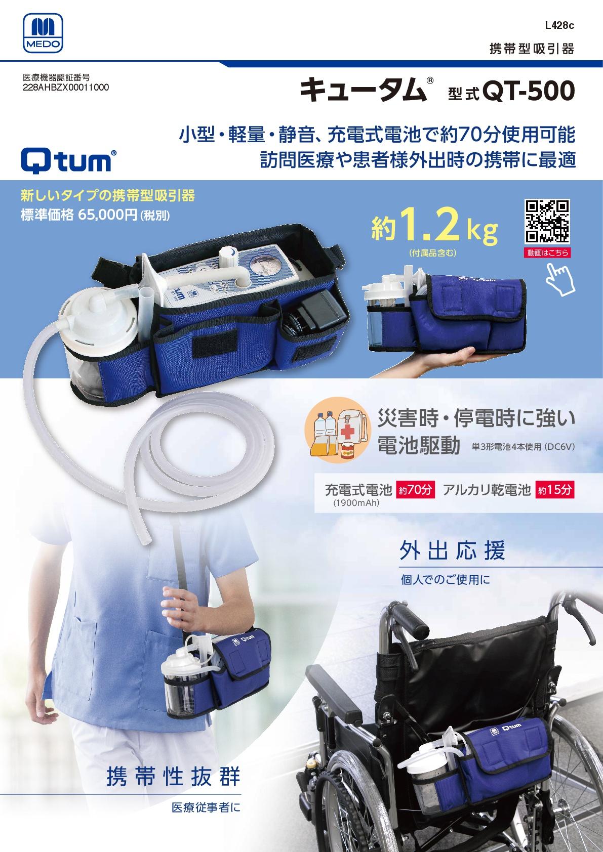 携帯型たん吸引器 Qtum (キュータム)「QT-500」