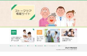 ストーマケア情報サイト_-_2015-06-05_09.58.37